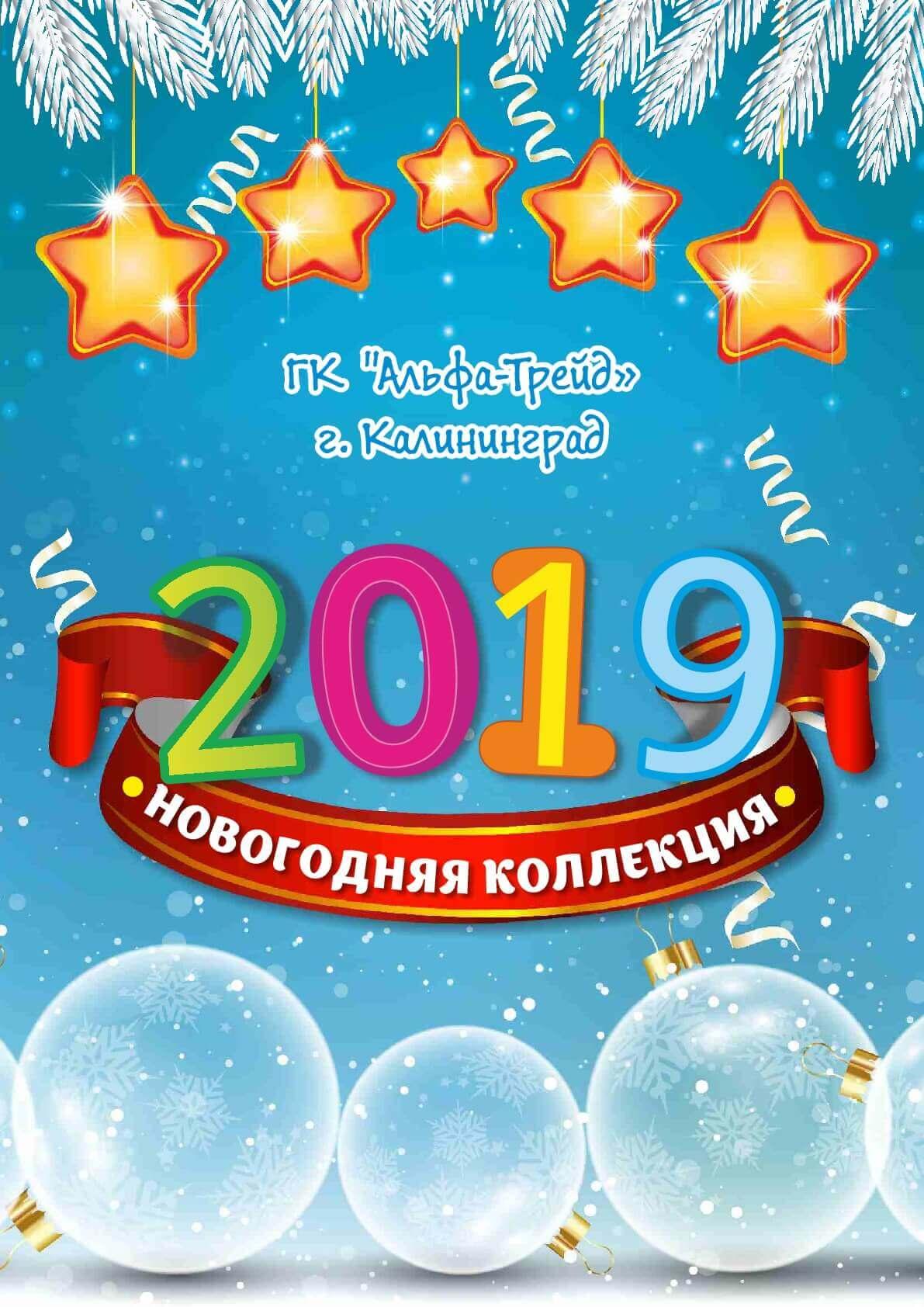 Новогодние подарки 2019, стр 1