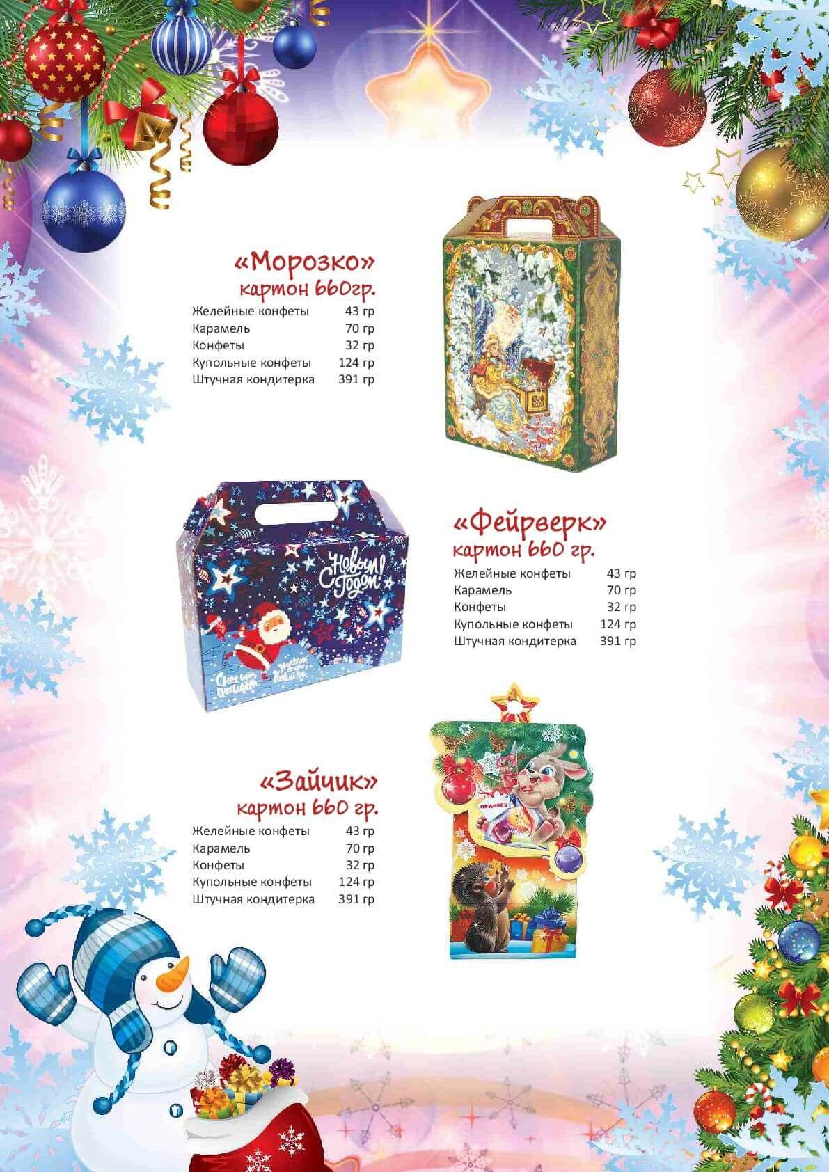Новогодние подарки 2019, стр 7